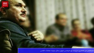 گوندم خبر و تحلیل پروقرامی – ۵ بهمن