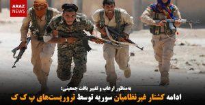ادامه کشتار غیرنظامیان سوریه توسط تروریستهای پ ک ک
