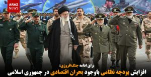 افزایش بودجه نظامی باوجود بحران اقتصادی در جمهوری اسلامی