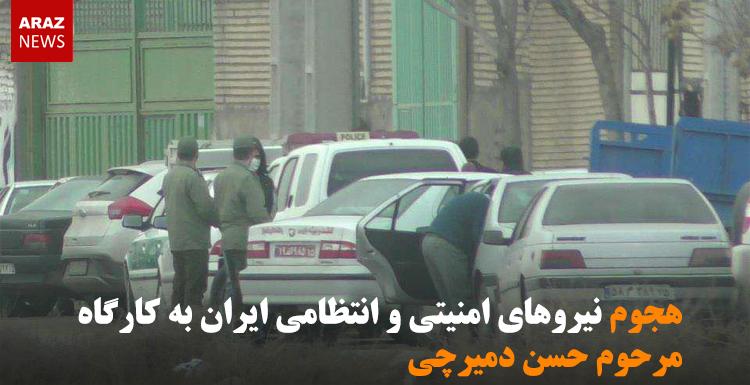 هجوم نیروهای امنیتی و انتظامی ایران به کارگاه مرحوم حسن دمیرچی