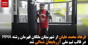 فرهاد محمد علیان از شهرستان ملکان قهرمان رشته MMA در قالب تیم ملی آزربایجان شمالی...