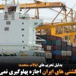 بنادر به کشتی های ایران اجازه پهلوگیری نمی دهند