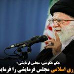 رهبر جمهوری اسلامی مجلس فرمایشی را فرمایشیتر کرد