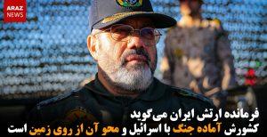 فرمانده ارتش ایران میگوید کشورش آماده جنگ با اسرائیل و محو آن از روی زمین...