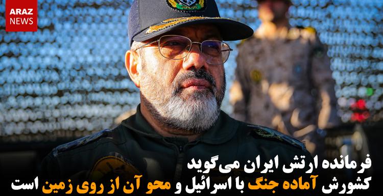 فرمانده ارتش ایران میگوید کشورش آماده جنگ با اسرائیل و محو آن از روی زمین است