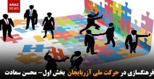 فرهنگسازی در حرکت ملی آزربایجان بخش اول- محسن سعادت
