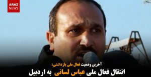انتقال عباس لسانی فعال ملی به اردبیل