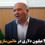 فساد ۴۲۰ میلیون دلاری در ماشینسازی تبریز