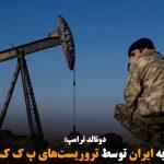 فروش نفت به ایران توسط تروریستهای پ ک ک در سوریه