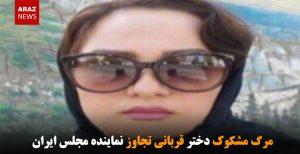 مرگ مشکوک دختر قربانی تجاوز نماینده مجلس ایران