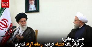 حسن روحانی: در فیلترینگ اشتباه کردیم، رسانه آزاد نداریم