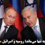 ایران در سوریه تنها میماند؛ روسیه و اسرائیل متحد میشوند!