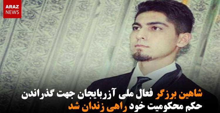 شاهین برزگر فعال ملی آزربایجان جهت گذراندن حکم محکومیت خود راهی زندان شد
