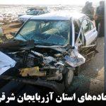 ۶۷۰ نفر در جادههای استان آزربایجان شرقی کشته شدند