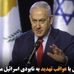 نتانیاهو: جمهوری اسلامی با عواقب تهدید به نابودی اسرائیل مواجه خواهد شد