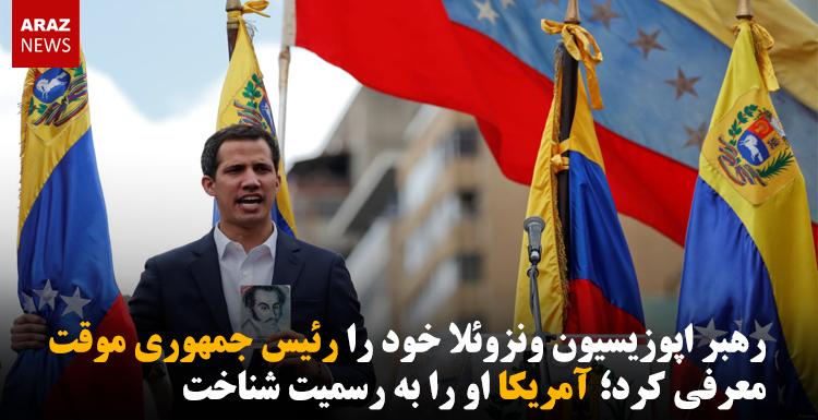 رهبر اپوزیسیون ونزوئلا خود را رئیس جمهوری موقت معرفی کرد؛ آمریکا او را به رسمیت شناخت