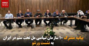 بیانیه مشترک ۱۰ سازمان سیاسی مل تحت ستم در ایران به نشست ورشو