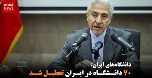 ۷۰ دانشگاه در ایران تعطیل شد