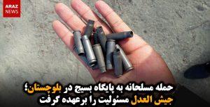 حمله مسلحانه به پایگاه بسیج در بلوچستان؛ جیش العدل مسئولیت را برعهده گرفت