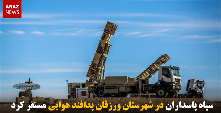 سپاه پاسداران در شهرستان ورزقان پدافند هوایی مستقر کرد