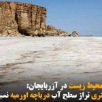 کاهش ۳.۹۸ متری تراز سطح آب دریاچه اورمیه نسبت به دراز مدت