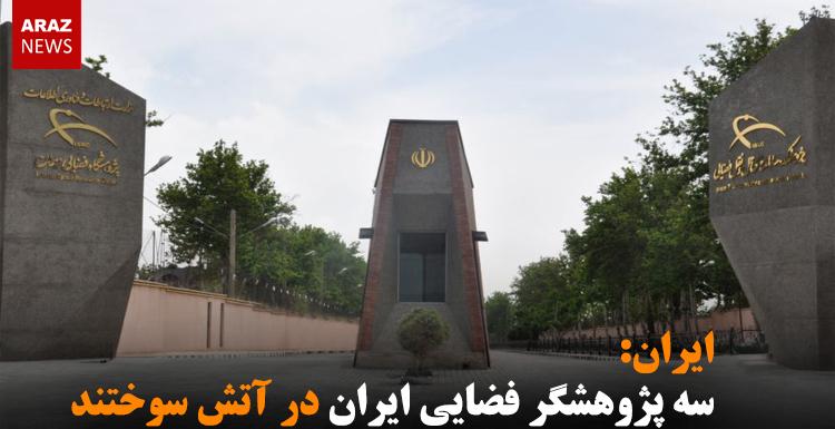 سه پژوهشگر فضایی ایران در آتش سوختند