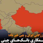 قطع همکاری بانکهای چینی با ایران
