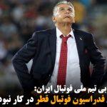 اگر کمکهای فدراسیون فوتبال قطر در کار نبود، هیچ نداشتیم