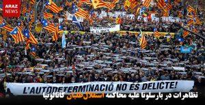تظاهرات در بارسلونا علیه محاکمه استقلالطلبان کاتالونیا
