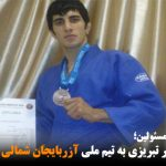 پیوستن جودوکار تبریزی به تیم ملی آزربایجان شمالی