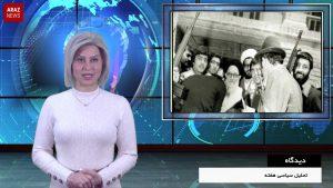جمهوری اسلامی ۴۰ سال بعد از انقلاب ۵۷ – دیدگاه