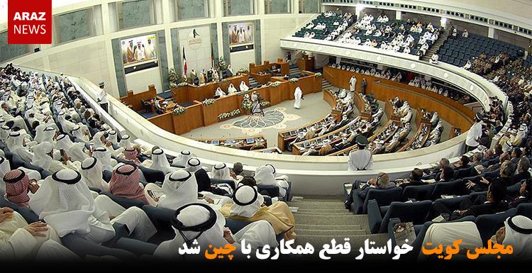 مجلس کویت خواستار قطع همکاری با چین شد