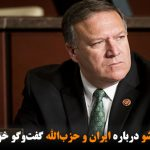 در کنفرانس ورشو درباره ایران و حزبالله گفتوگو خواهیم کرد