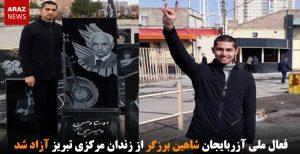 فعال ملی آزربایجان شاهین برزگر از زندان مرکزی تبریز آزاد شد