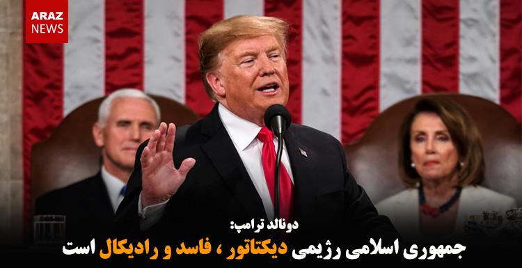 جمهوری اسلامی رژیمی دیکتاتور ، فاسد و رادیکال است