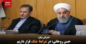 حسن روحانی: در شرایط جنگ قرار داریم