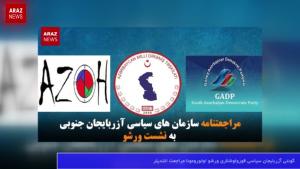 گوندم خبر و تحلیل پروقرامی – ۲۳ بهمن
