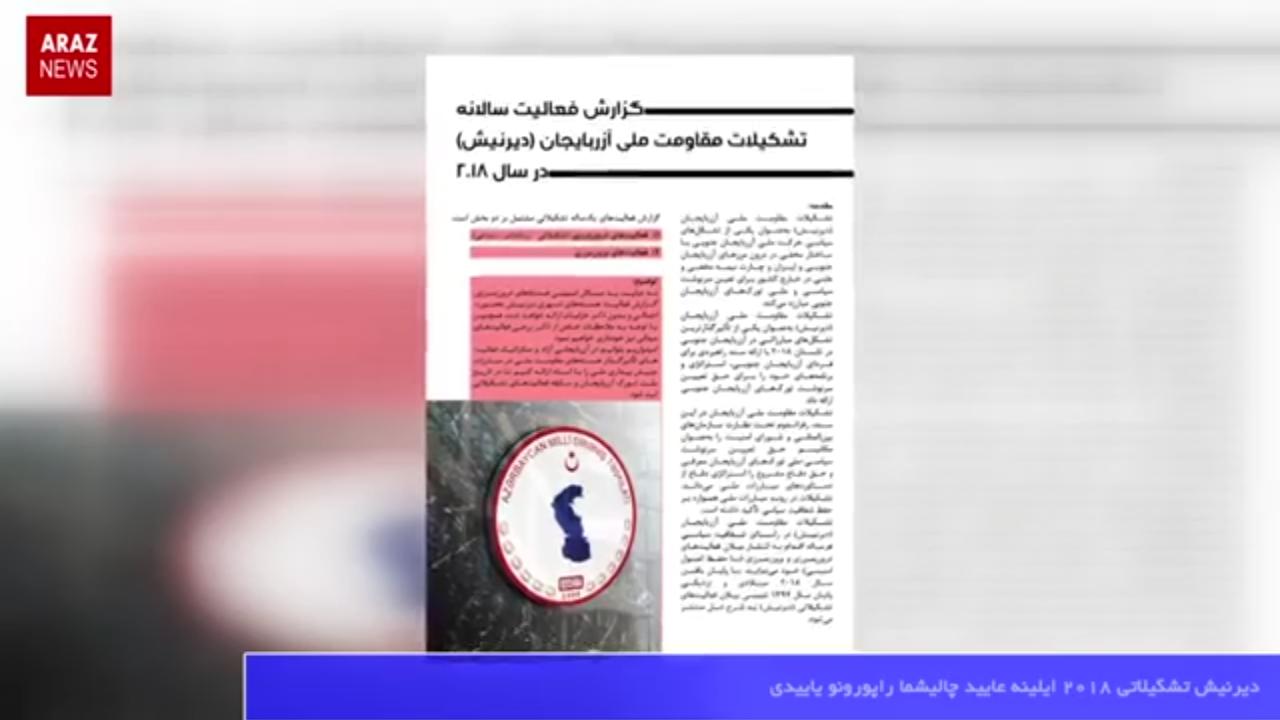 گوندم خبر و تحلیل پروقرامی – ۳۰ بهمن