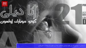 گوندم خبر و تحلیل پروقرامی ۳ اسفند – دونیالیق آنادیلی گونو