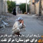 رتبه دوم بیکاری برای خوزستان؛ مرکز نفت و گاز ایران