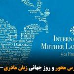 تمرکزگرایان فارس محور و روز جهانی زبان مادری-ارسلان بیگی