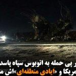 ۲۷ کشته در پی حمله به اتوبوس سپاه پاسداران / روحانی: آمریکا و «ایادی منطقهای»اش...