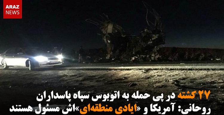 ۲۷ کشته در پی حمله به اتوبوس سپاه پاسداران / روحانی: آمریکا و «ایادی منطقهای»اش مسئول هستند