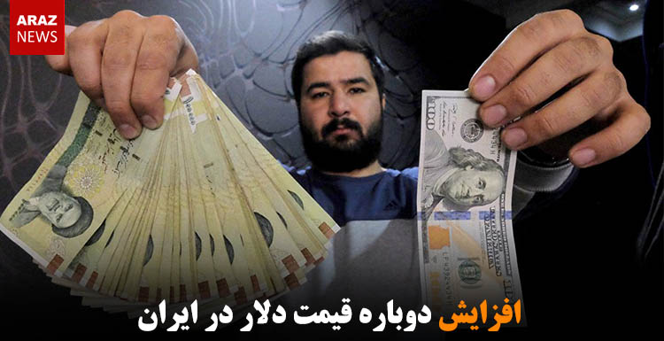 افزایش دوباره قیمت دلار در ایران