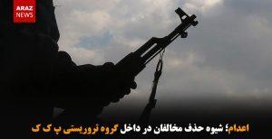 اعدام؛ شیوه حذف مخالفان در داخل گروه تروریستی پ ک ک
