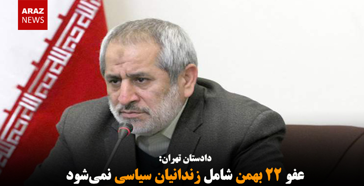 عفو ۲۲ بهمن شامل زندانیان سیاسی نمیشود