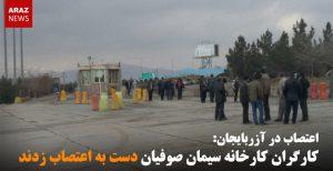 کارگران کارخانه سیمان صوفیان دست به اعتصاب زدند