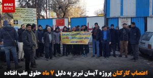 اعتصاب کارکنان پروژه آیسان تبریز به دلیل ۷ ماه حقوق عقب افتاده