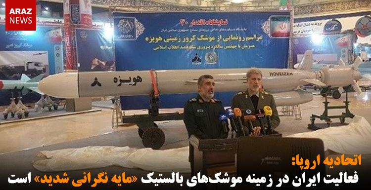 اتحادیه اروپا: فعالیت ایران در زمینه موشکهای بالستیک «مایه نگرانی شدید» است