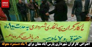 اعتراض کارگران شهرداری پارسآباد مغان برای ۹ ماه دستمزد معوقه